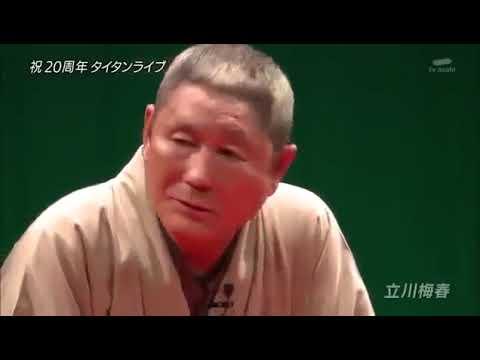ビートたけし 人情落語 【おふくろ&八百屋】 北野たけし コント