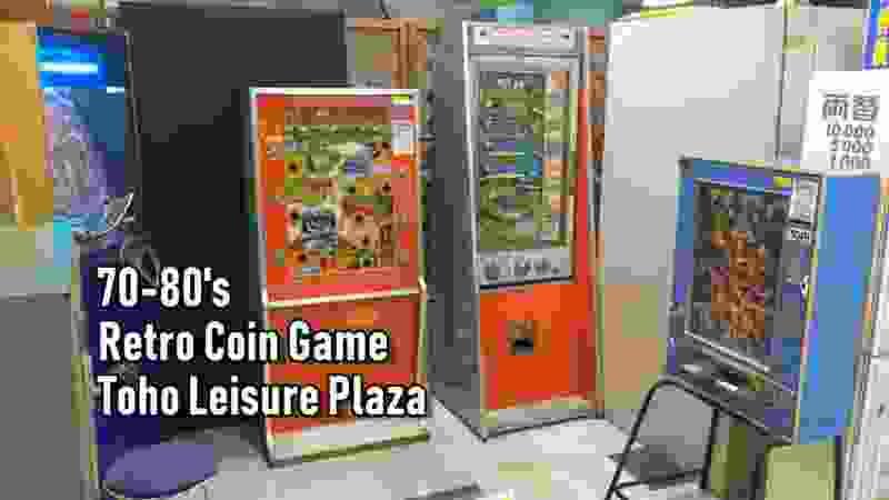 懐かし昭和レトロ10円コインゲームをトーホーレジャープラザで遊んできた件 Retro coin game japan