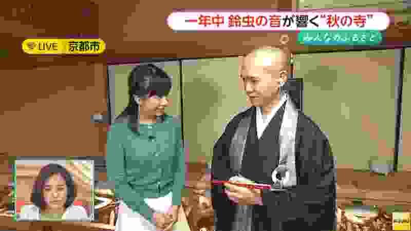 みんなのふるさと 京都市で親しまれている「鈴虫寺」