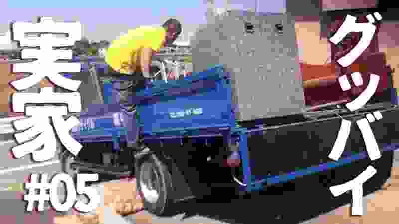 【完結】全部をトラックに積み込んで、グッバイ実家