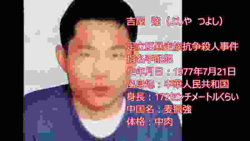 【指名手配犯一覧】現在も逃亡中の凶悪殺人犯の画像ファイル