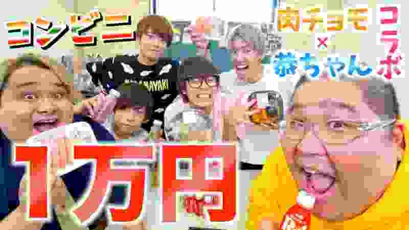 【大食い】6人なら一瞬で1万円企画達成できるでしょ!!!【セブンイレブン】