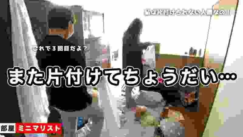 ミニマリストになりたい【片付けられない友人】どうしても汚部屋に戻ってしまう理由が判明 / Minimalist room in Japan / 미니멀