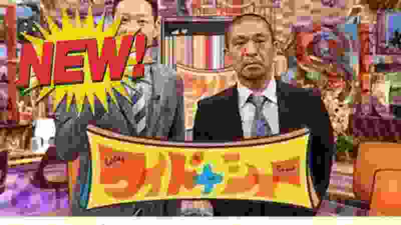 ワイドナショー 【あゆが松浦会長との恋▽ディープインパクト死す▽名倉潤うつ病】2019年8月4日