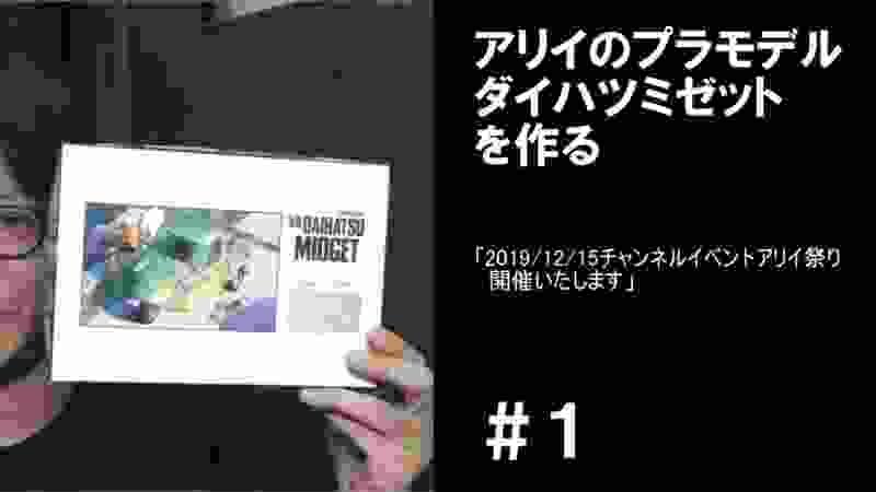 【車のプラモデル】ダイハツミゼット アリイ(マイクロエース) 1/32 オーナーズクラブ #1