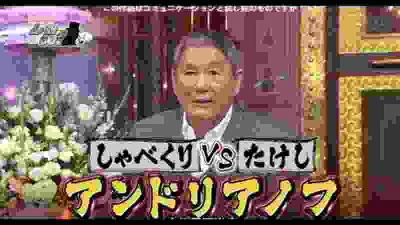 しゃべくり007 【北野武】 HD