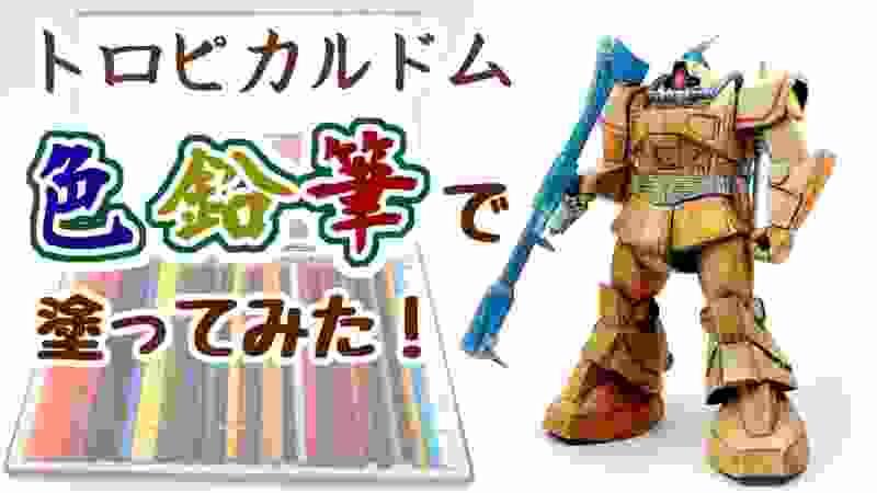 色鉛筆で塗装?!旧キット1/100ドム・トロピカルテストタイプを作ろう【後編】