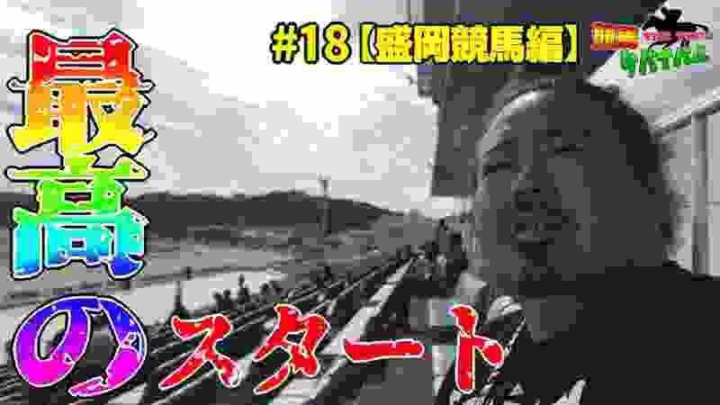 #18【盛岡編】盛岡競馬初日、スタートダッシュ成功!?【競馬サバイバル -THE TOUR-】