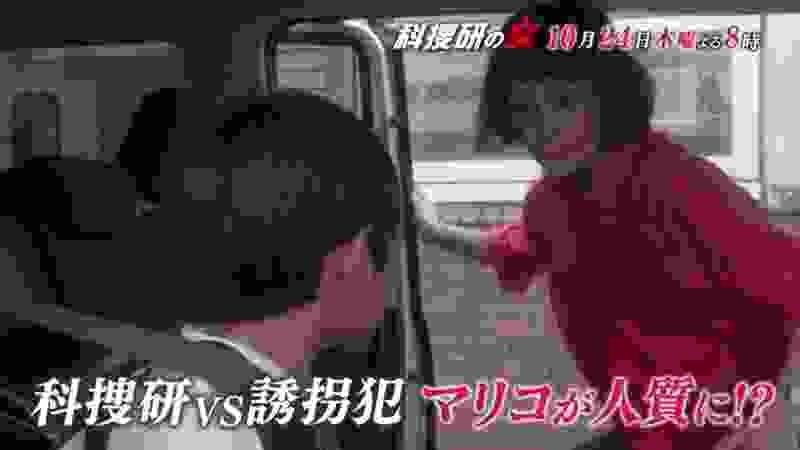 木曜ミステリー『科捜研の女』第18話予告動画 10月24日(木)よる8時放送
