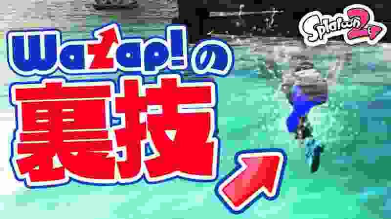 【スプラトゥーン2】裏技・小技紹介サイトでスプラトゥーン2ついて調べてみたら地獄すぎた  【ゲーム実況プレイ】