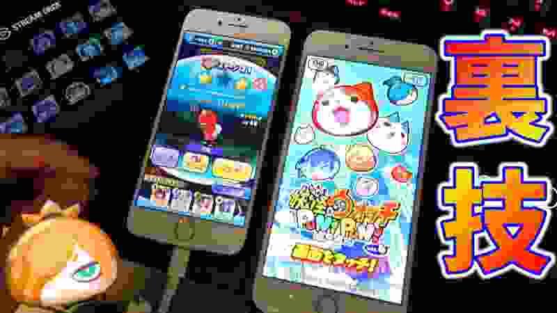 ぷにぷに【裏技】驚きの2端末イベント周回の時間短縮『妖怪ウォッチぷにぷに』アニメで人気のゲーム実況プレイ攻略動画 Yo-kai Watchさとちん