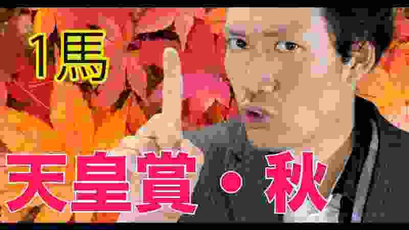 【競馬予想】天皇賞秋2019