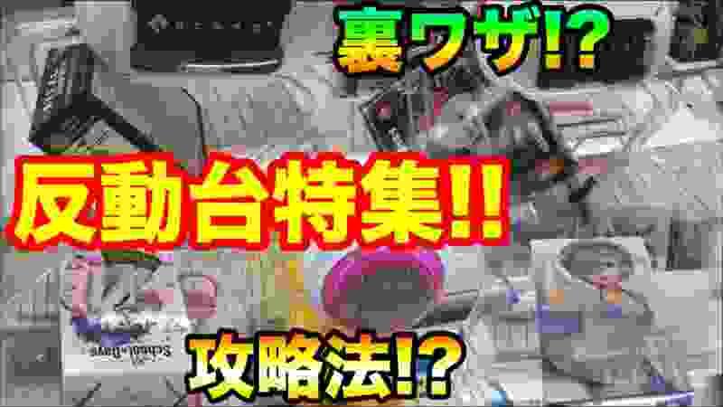 【クレーンゲーム】#385 反動台特集!! 正攻法&裏技で攻略!! お菓子&フィギュア UFOキャッチャー