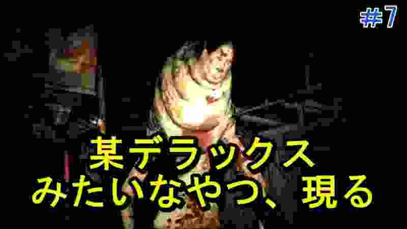 #7 VSなんかやばい奴戦  SIREN:New Translation【サイレンNT】