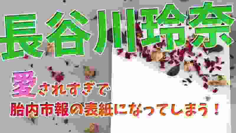 【長谷川玲奈】愛されすぎで「胎内市報」の表紙になってしまう!!