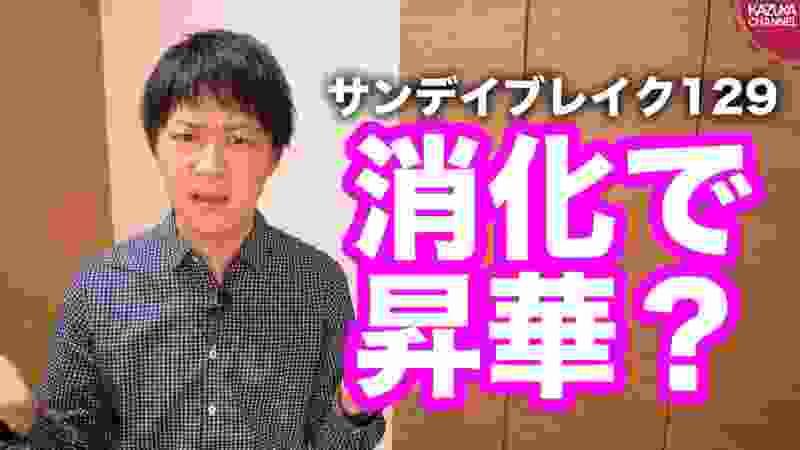 日韓関係悪化を受け、朝日待望の新シリーズ開始【サンデイブレイク129】