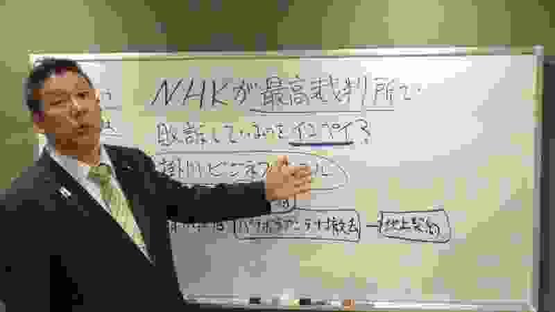 NHKが最高裁判所で【敗訴】ホテル受信料裁判【新しい判決】です。NHKはNHKが裁判で負けた事実を隠蔽しています。
