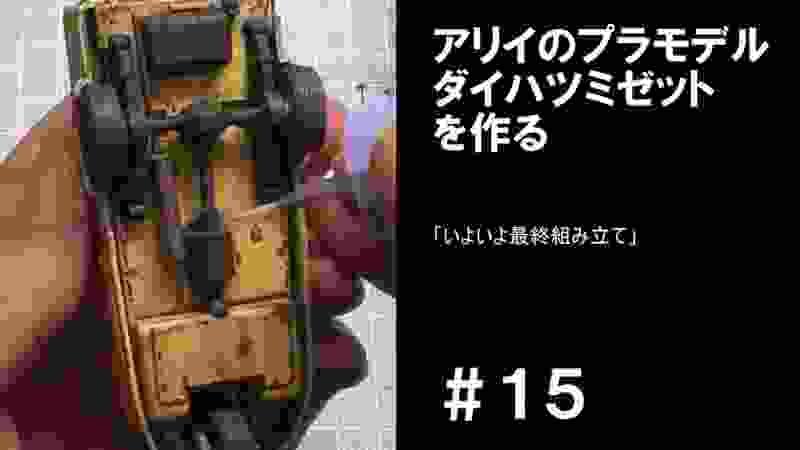 【車のプラモデル】ダイハツミゼット アリイ(マイクロエース) 1/32 オーナーズクラブ #15