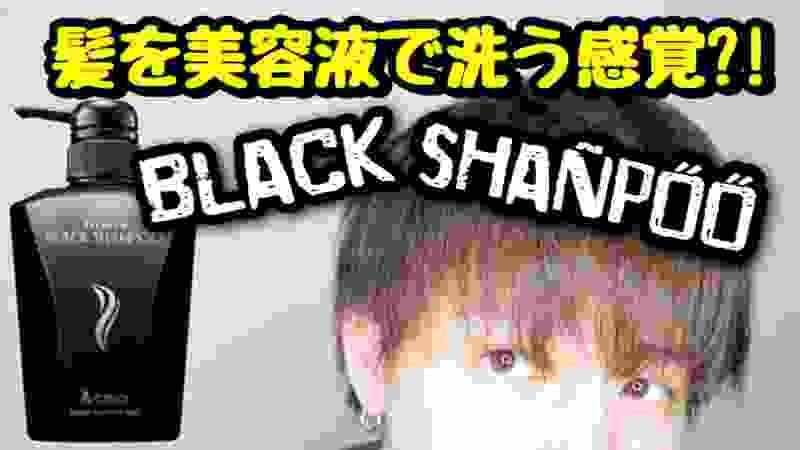 【ブラックシャンプー】髪を美容液で洗う感覚?! 頭皮と毛髪に優しい話題のシャンプーを紹介!!