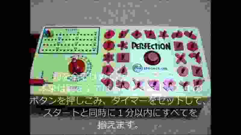 懐かし昭和玩具、エポック社パーフェクションのご紹介
