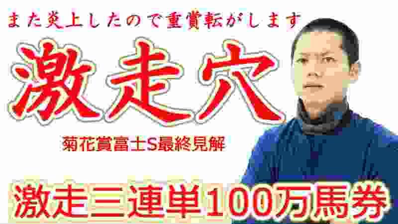 【競馬予想】菊花賞最終見解!激走穴馬から三連単100万馬券で僕は神になるために活動しています