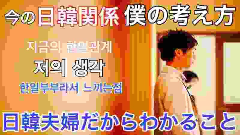 『日韓関係悪化を日韓夫婦はどう感じている?』