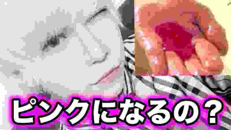 【検証】白い髪にピンクシャンプー30回連続で使ってみたらどうなる?