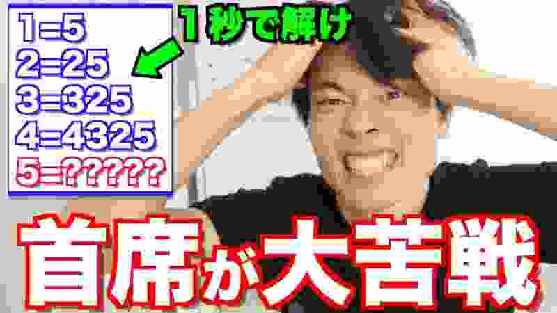 【超難問】99%の人が間違えた数学の問題に早稲田首席が大苦戦!全問正解出来るのか?