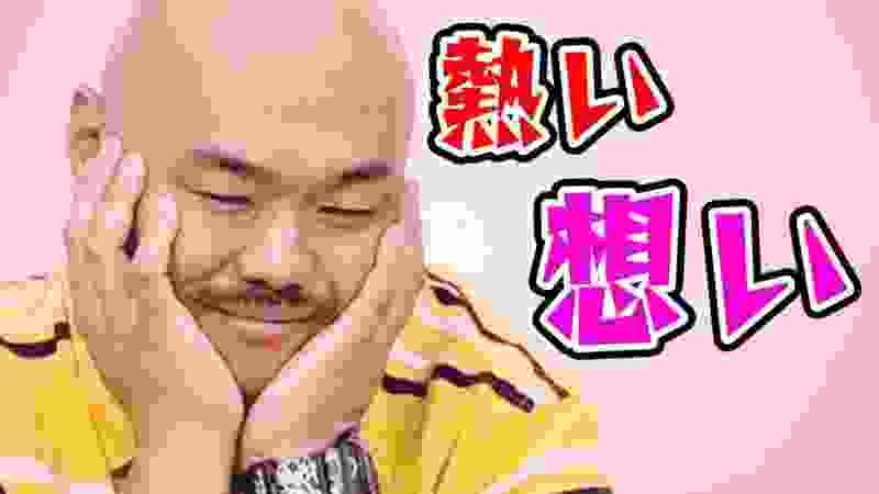 【好きな漫画BEST3決定!】クロちゃんの胸熱&お笑いバイブルも発表!