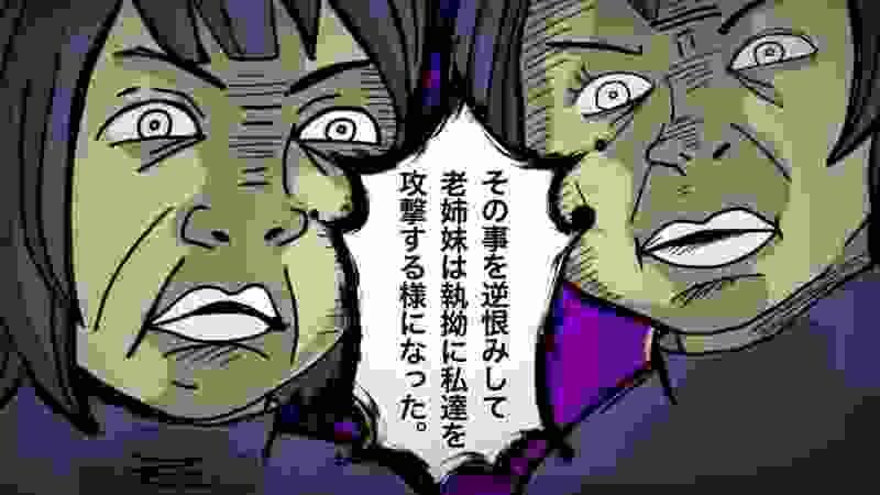 【スカッとした話】ごみ屋敷のDQN姉妹「お前のせいだ」→TVを使って疑われる→意外な死因に一同驚愕【漫画動画】