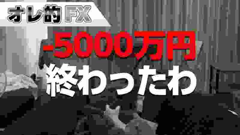 FX-5000万円!トランプがメキシコに関税表明で大暴落!終わったわ!!!
