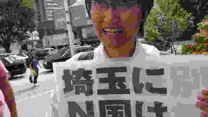 『埼玉にN国は要らない』と主張している人に話をしました