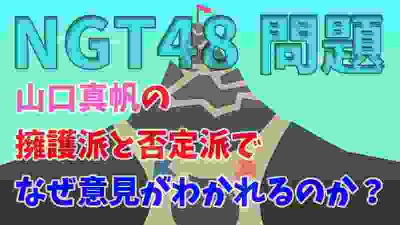 【NGT48問題】山口真帆の擁護派と否定派でなぜ意見がわかれるのか?