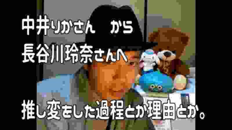 【NGT48関連】 私はこうして中井りかさんから長谷川玲奈推しになったのです。