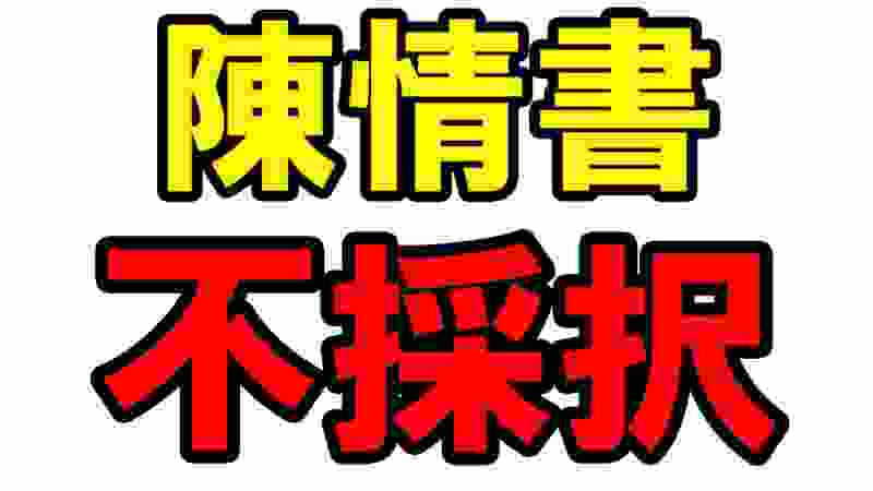 【NGT48】山口真帆さんの事件に関する陳情は不採択に。