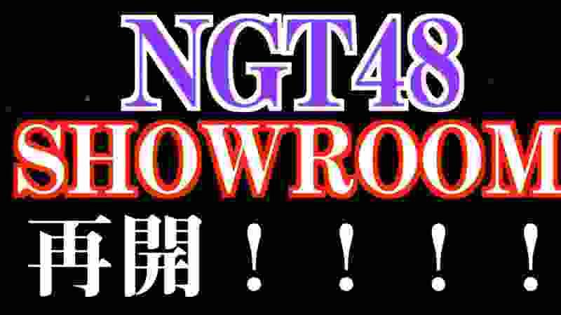 【NGT48】SHOWROOM再開!!!!!