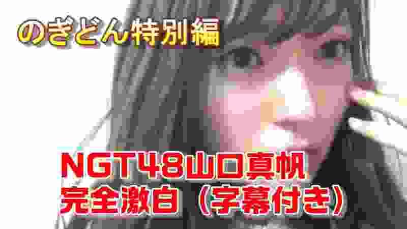 【NGT48】山口真帆さんShowroomにて激白【字幕付き】