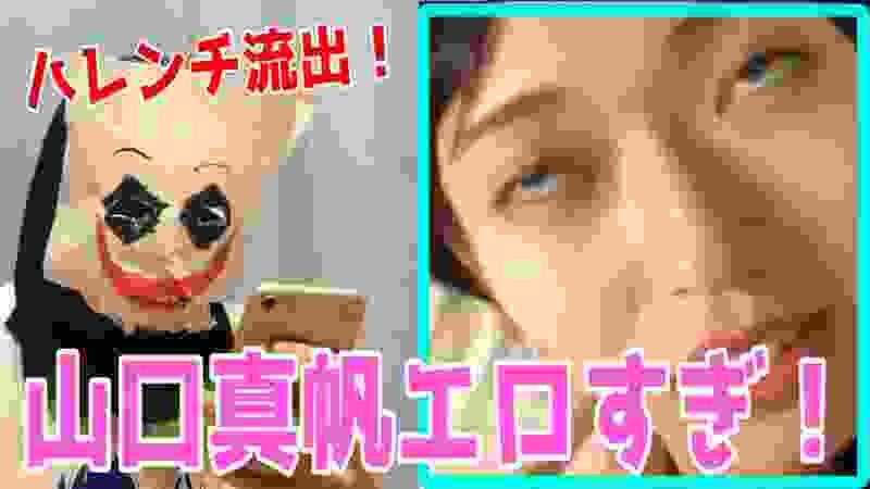 【S〇X流出⁉】山口真帆の伝説のハレンチ動画を一緒に見よっか【NGT48】【研音】