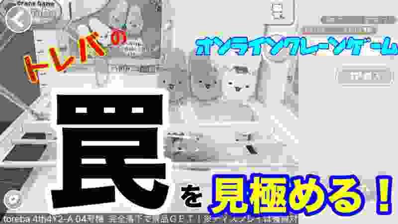 【ufoキャッチャー・クレーンゲーム】トレバの罠を見極める!