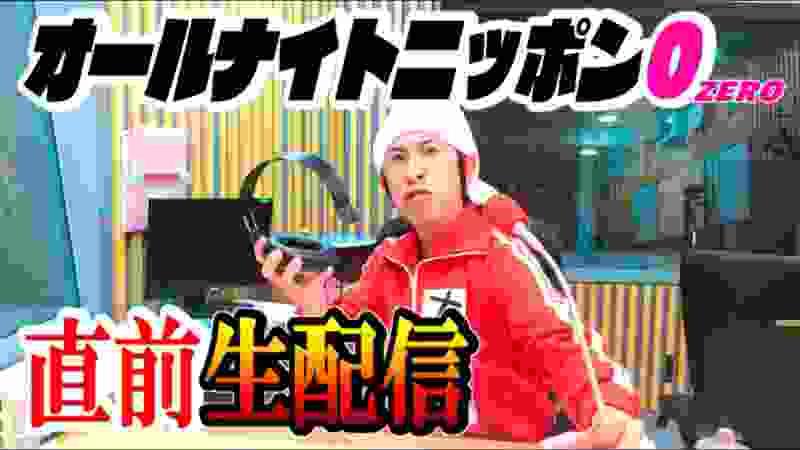 「オールナイトニッポン0」直前生配信