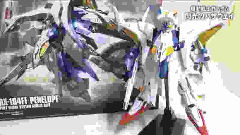【機動戦士ガンダム 閃光のハサウェイ】待望のキット化!ペーネロペー HG 1/144  ヲタファのガンプラレビュー / RX-104FF PENELOPE
