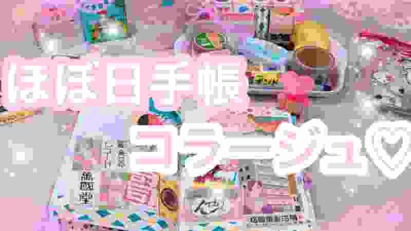 [ほぼ日手帳]コラージュ♡昭和レトロ!