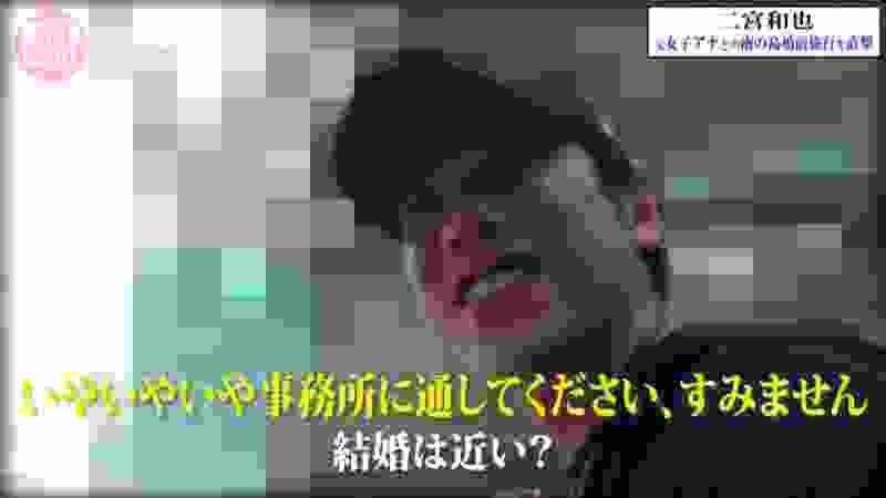【直撃動画】結婚発表 嵐・二宮和也「婚前旅行」2018夏 完全版再公開