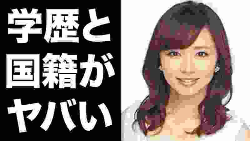 メディアが報じない「嵐」二宮和也と結婚の伊藤綾子の学歴、国籍などがヤバい 知られざる結婚の裏事情には涙が溢れて止まらない