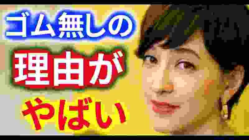 小泉進次郎と結婚した滝川クリステルがゴムを使わなかった理由が話題に…ゲスすぎる噂を切る【サイコパスニュース】