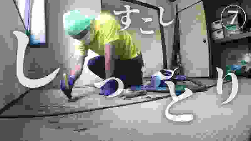 傷み&汚れの強い畳を大掃除する!少ししっとりしたゴミ屋敷⑦
