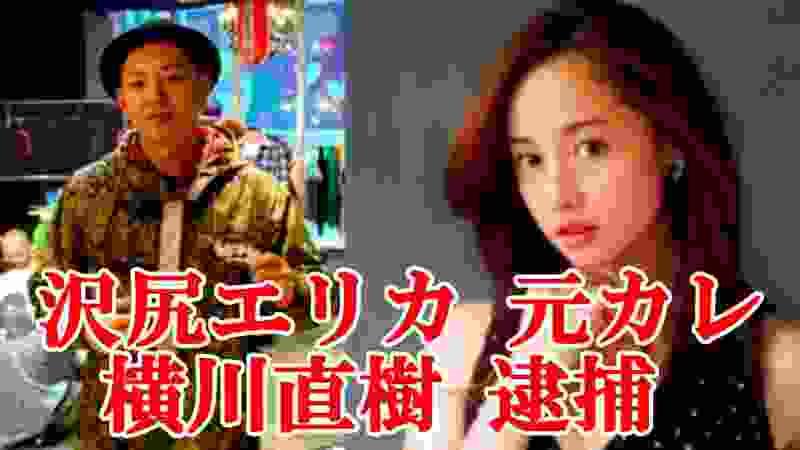 【速報】沢尻エリカ容疑者の元カレ デザイナー横川直樹を逮捕 MDMA共同所持容疑