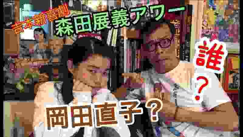【岡田直子】吉本1彼氏いない歴35年の女芸人がリアルな悩みを『森田展義アワー』で激白!
