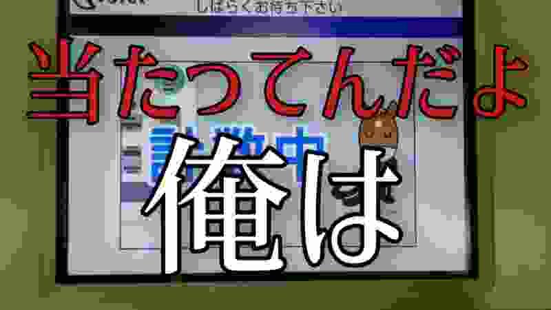 【競馬結果】競馬に生活費の5万もって福島競馬場へ 後編