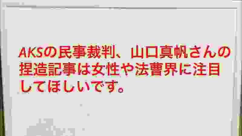 AKSの民事裁判、山口真帆さんの捏造記事は女性や法曹界に注目してほしいです。